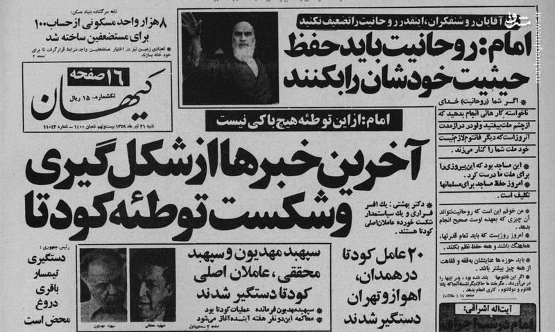 لیستی از شکستهای 40 ساله امریکا در ایران