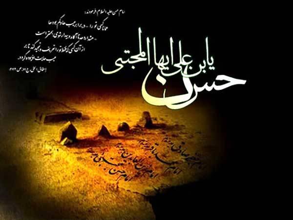 رحلت پیامبر اکرم(ص) و شهادت امام حسن(ع)