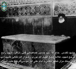 قدیمیترین عکس از سنگ مزار اصلی امام رضا(ع)