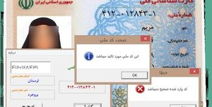 حفره امنیتی سایت دولتی هویت ایرانیها را لو میداد