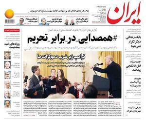 عکس/ صفحه نخست روزنامههای شنبه ۱۹ آبان