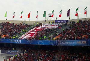 عکس/ جایگاه هواداران کاشیما