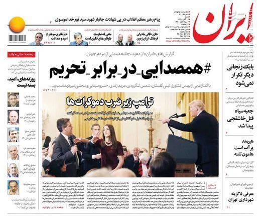 2380997 - صفحه نخست روزنامههای ۱۹ آبان 97