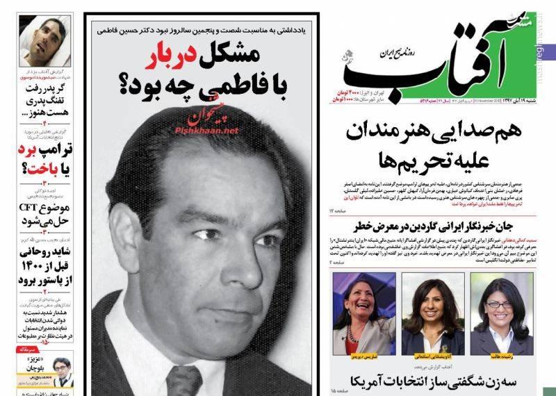 2380999 - صفحه نخست روزنامههای ۱۹ آبان 97