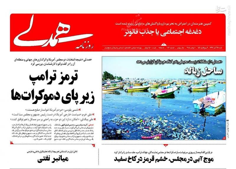 2381003 - صفحه نخست روزنامههای ۱۹ آبان 97