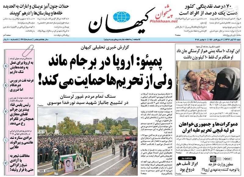 2381005 - صفحه نخست روزنامههای ۱۹ آبان 97
