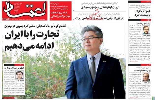 2381077 - صفحه نخست روزنامههای ۱۹ آبان 97
