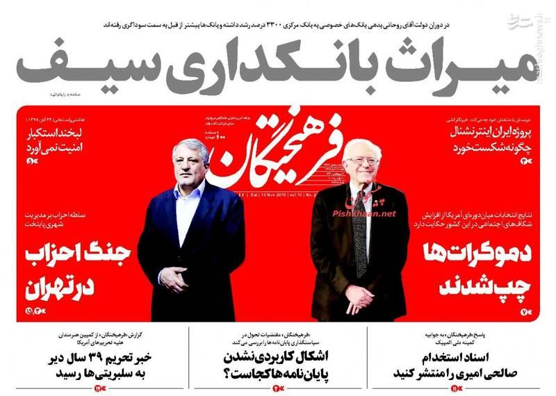 2381079 - صفحه نخست روزنامههای ۱۹ آبان 97