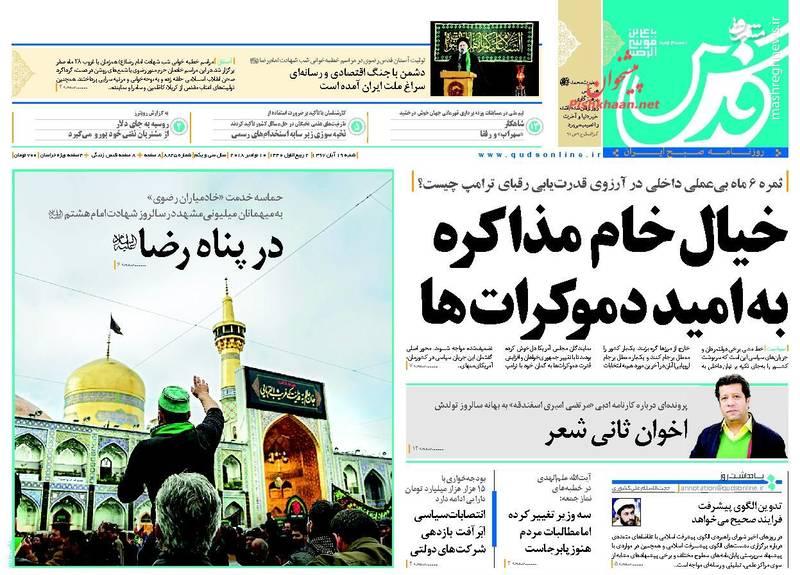 2381081 - صفحه نخست روزنامههای ۱۹ آبان 97