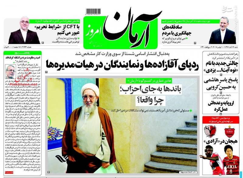 2381083 - صفحه نخست روزنامههای ۱۹ آبان 97
