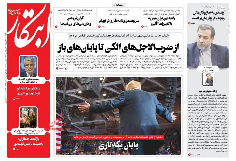 2381085 - صفحه نخست روزنامههای ۱۹ آبان 97