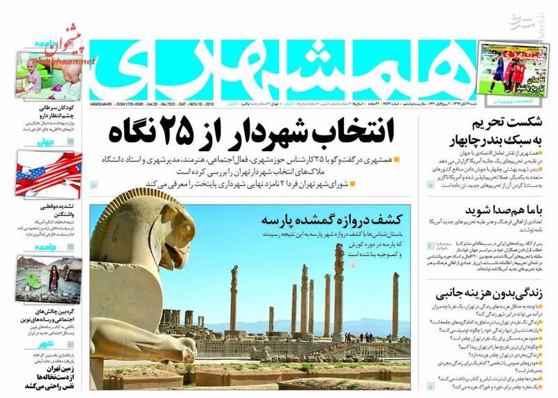 2381087 - صفحه نخست روزنامههای ۱۹ آبان 97