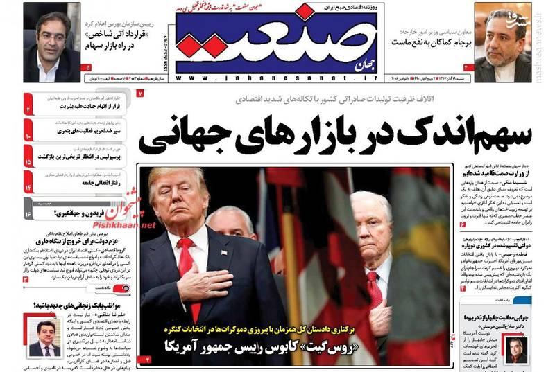 2381088 - صفحه نخست روزنامههای ۱۹ آبان 97