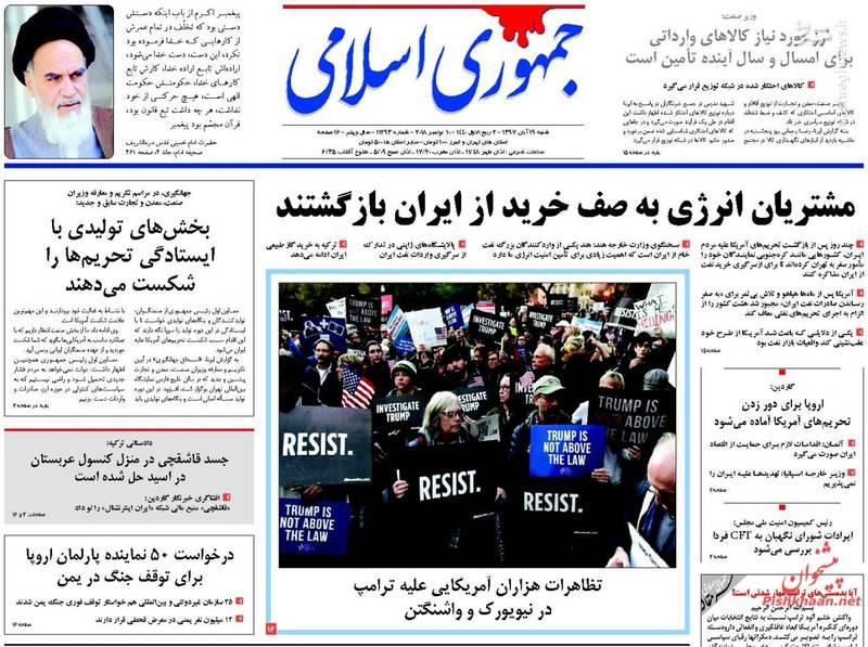 2381089 - صفحه نخست روزنامههای ۱۹ آبان 97
