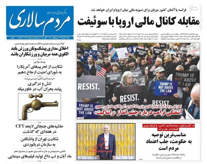 2381091 - صفحه نخست روزنامههای ۱۹ آبان 97