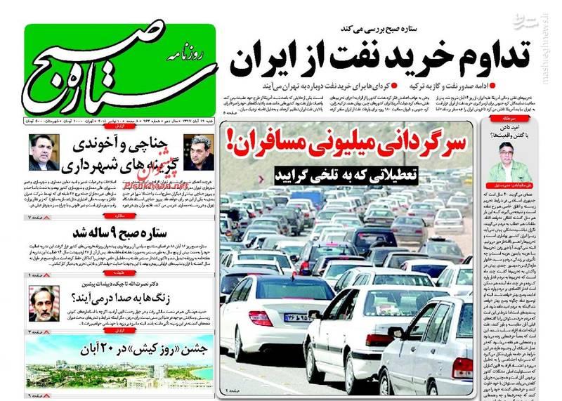2381093 - صفحه نخست روزنامههای ۱۹ آبان 97