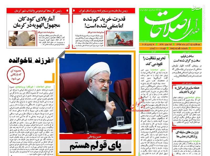 2381094 - صفحه نخست روزنامههای ۱۹ آبان 97