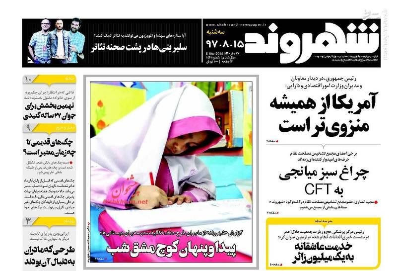 2381095 - صفحه نخست روزنامههای ۱۹ آبان 97