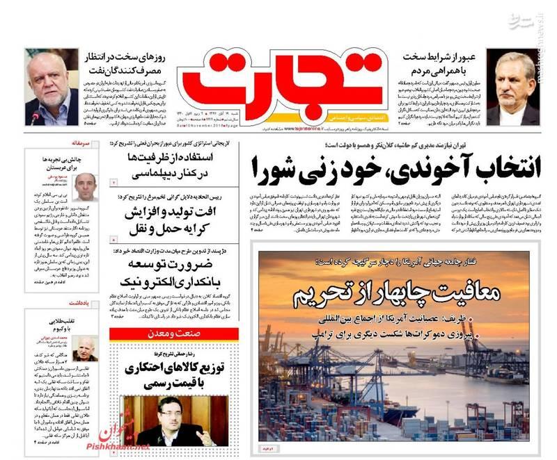 2381097 - صفحه نخست روزنامههای ۱۹ آبان 97