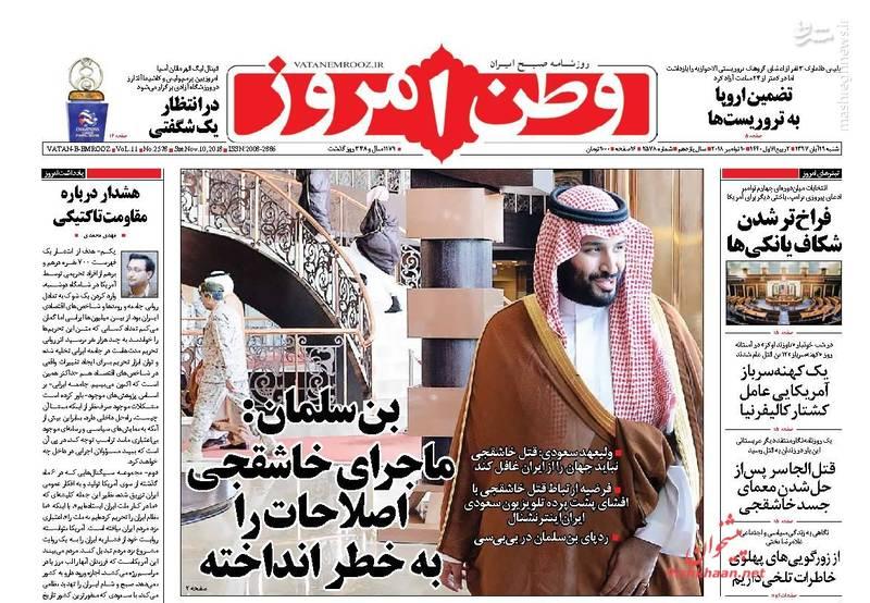 2381098 - صفحه نخست روزنامههای ۱۹ آبان 97