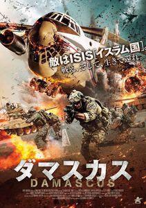 """پوستر ژاپنی فیلم سینمایی """"به وقت شام"""""""