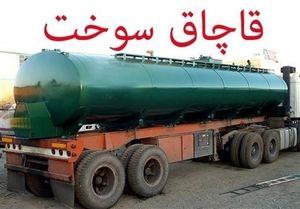 قاچاق سوخت نمایه