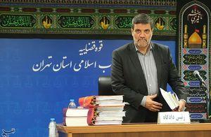 آغاز محاکمه متهمان اقتصادی تعاونی البرز ایرانیان