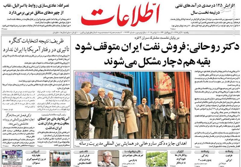 اطلاعات: دکتر روحانی: فروش نفت ایران متوقف شود بقیه هم دچار مشکل میشوند