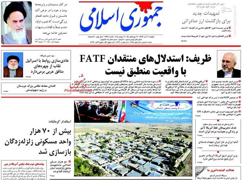 جمهوری اسلامی: ظریف: استدلالهای منتقدان FATF با واقعیت منطبق نیست