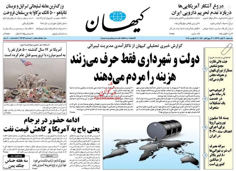 کیهان: دولت و شهرداری فقط حرف میزنند هزینه را مردم میدهند