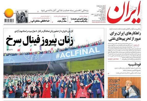 ایران: زنان پیروز فینال سرخ