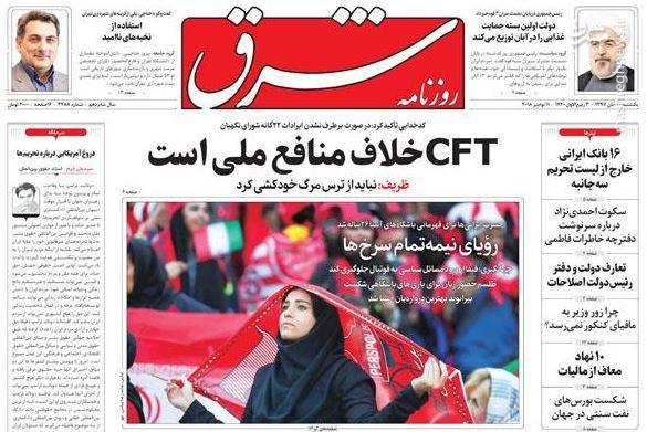 شرق: CFT خلاف منافع ملی است