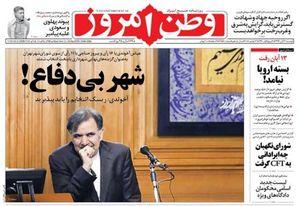 عکس/ صفحه نخست روزنامههای دوشنبه ۲۱آبان