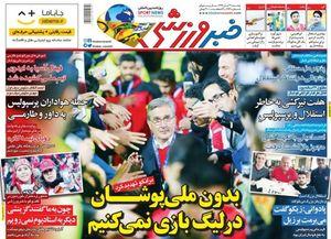 روزنامه های ورزش دوشنبه ۲۱ آبان