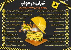 اینفوگرافیک/ پروژههای روی زمینمانده تهران