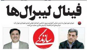 چرا باید از انتخاب آخوندی به عنوان شهردار خوشحال بود؟