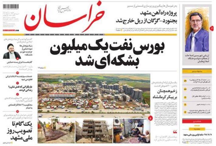 خراسان: بورس نفت یک میلیون بشکهای شد