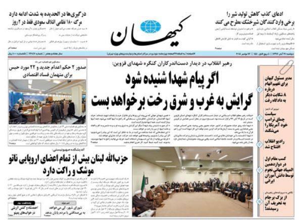 کیهان: اگر پیام شهدا شنیده شود گرایش به غرب و شرق رخت برخواهد بست
