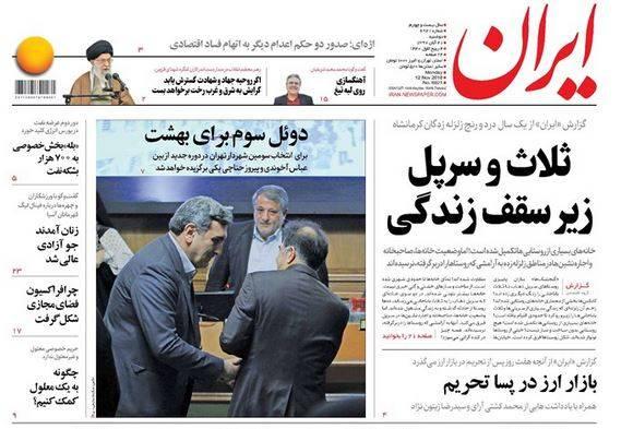 ایران: دوئل سوم برای بهشت