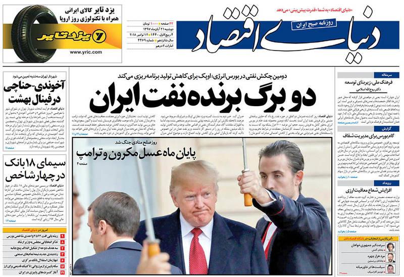 دنیای اقتصاد: دو برگ برنده نفت ایران
