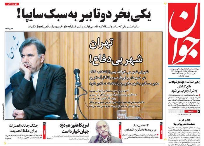 جوان: تهران شهر بیدفاع!