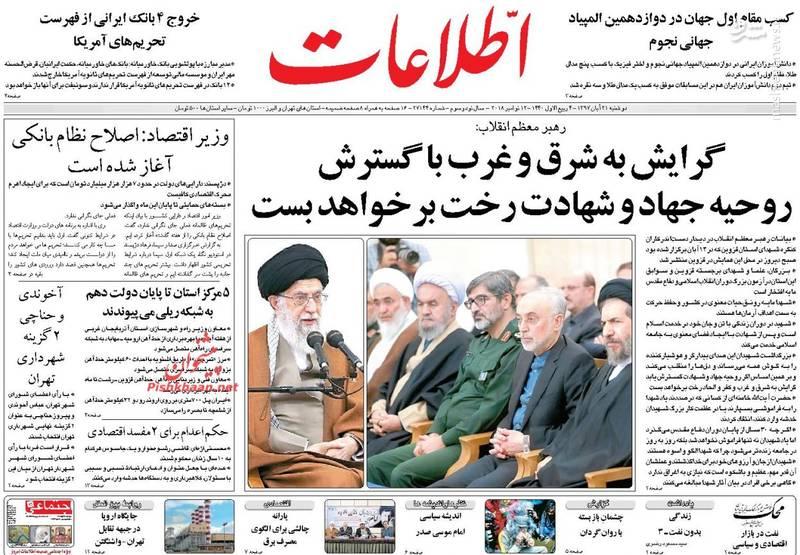 اطلاعات: گرایش به شرق و غرب با گسترش روحیه جهاد و شهادت رخت برخواهد بست