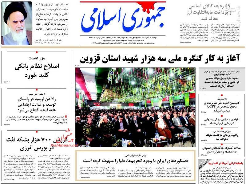 جمهوری اسلامی: آغاز به کار کنگره ملی سه هزار شهید استان قزوین