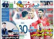 عکس/ روزنامههای ورزشی سهشنبه ۲۲ آبان