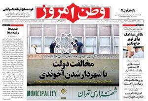 عکس/ صفحه نخست روزنامههای سهشنبه ۲۲آبان