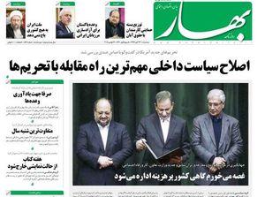 عبدی: تحریمهای قبل از سال ۹۲، مشروع بود!/ صفایی فراهانی: دوران شاه دوره شکوفایی اقتصادی ایران بود!