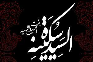 فیلم/ مقام والای حضرت سکینه بنت الحسین(ع)در بیان آیت الله جوادی آملی