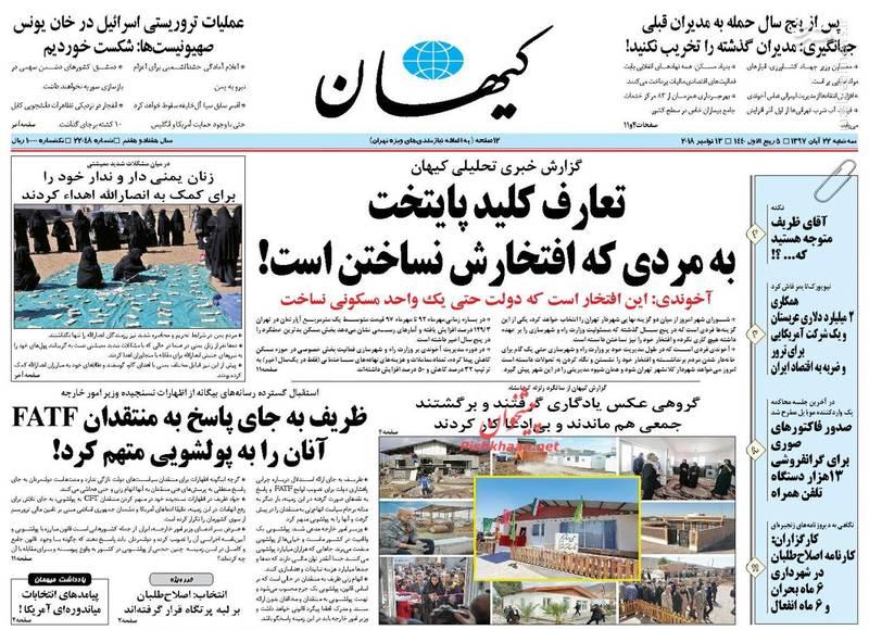 کیهان: تعارف کلید پایتخت به مردی که افتخارش نساختن است!