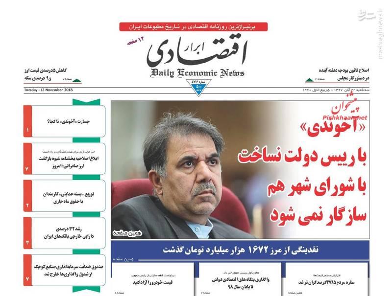 ابرار اقتصادی: «آخوندی» با رییس دولت نساخت با شورای شهر هم سازگار نمیشود