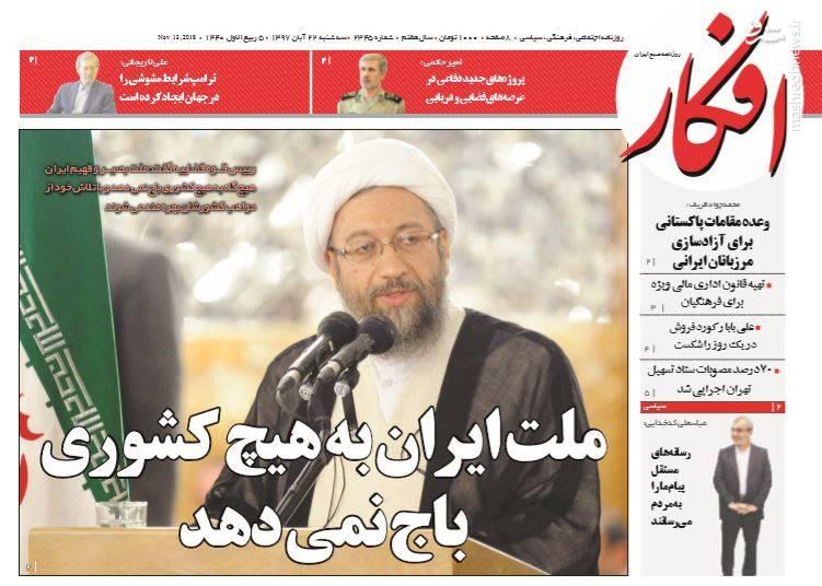افکار: ملت ایران به هیچ کشوری باج نمیدهد